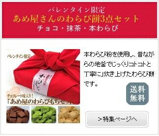 バレンタインわらび餅セット
