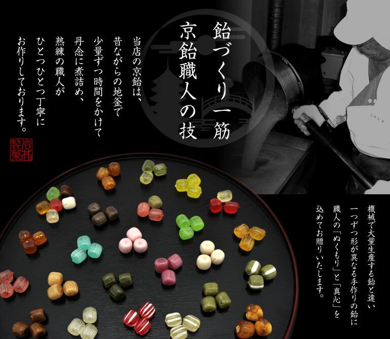 飴一筋半世紀 伝統の京飴職人