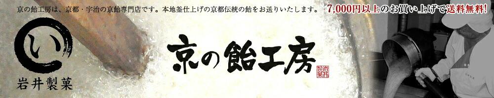 京の飴工房 京都・宇治の手作り飴菓子の専門店 岩井製菓