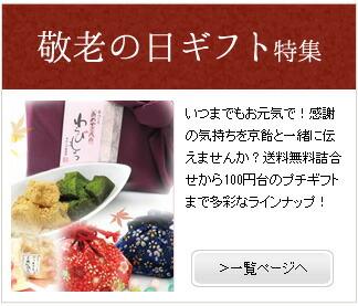 京の飴工房 敬老の日特集