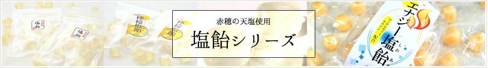 京の飴工房 おすすめ特集 塩飴