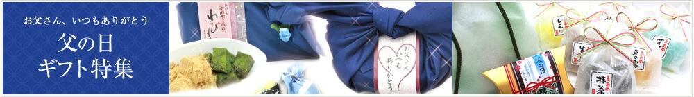 京の飴工房 おすすめ特集 父の日特集