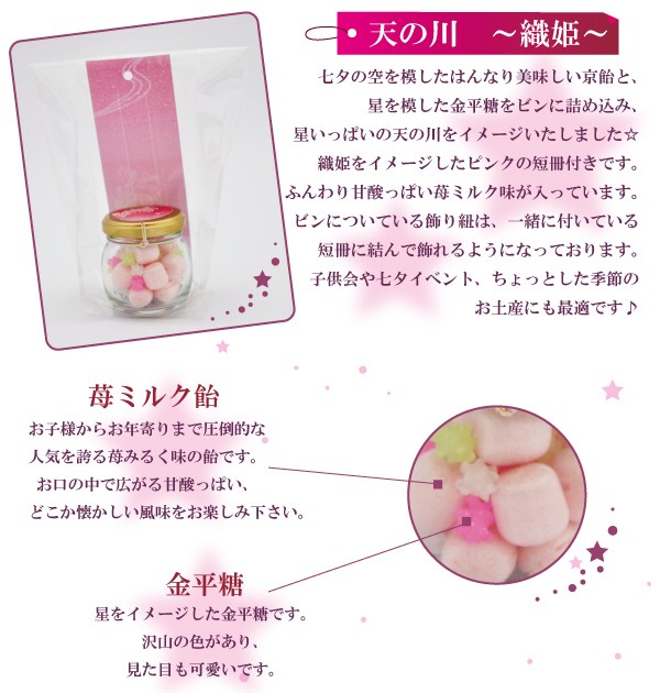 織姫 苺ミルク飴