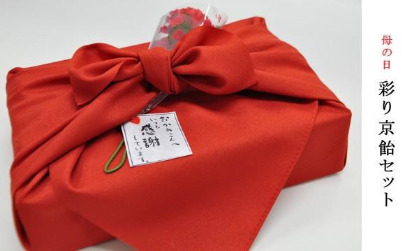 母の日彩り京飴セット