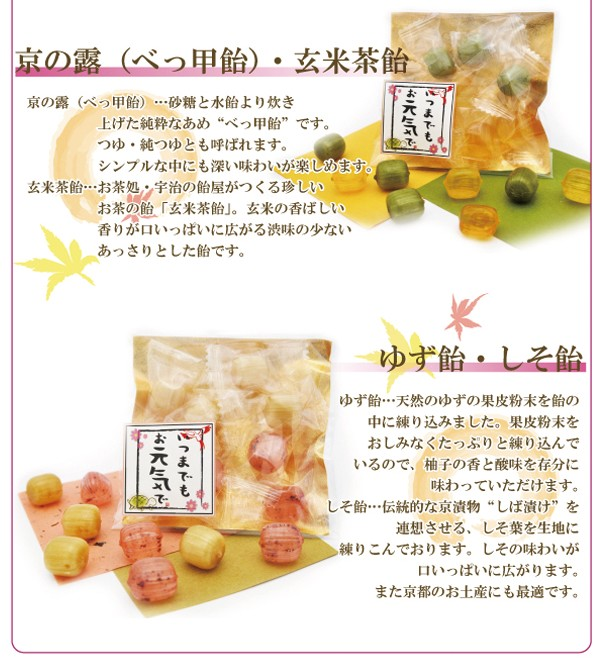 玄米茶飴・京の露、ゆず飴・しそ飴