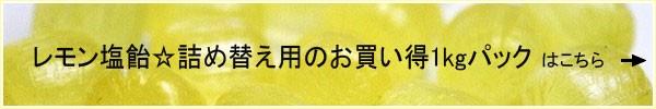 レモン塩飴1キロ業務用パック