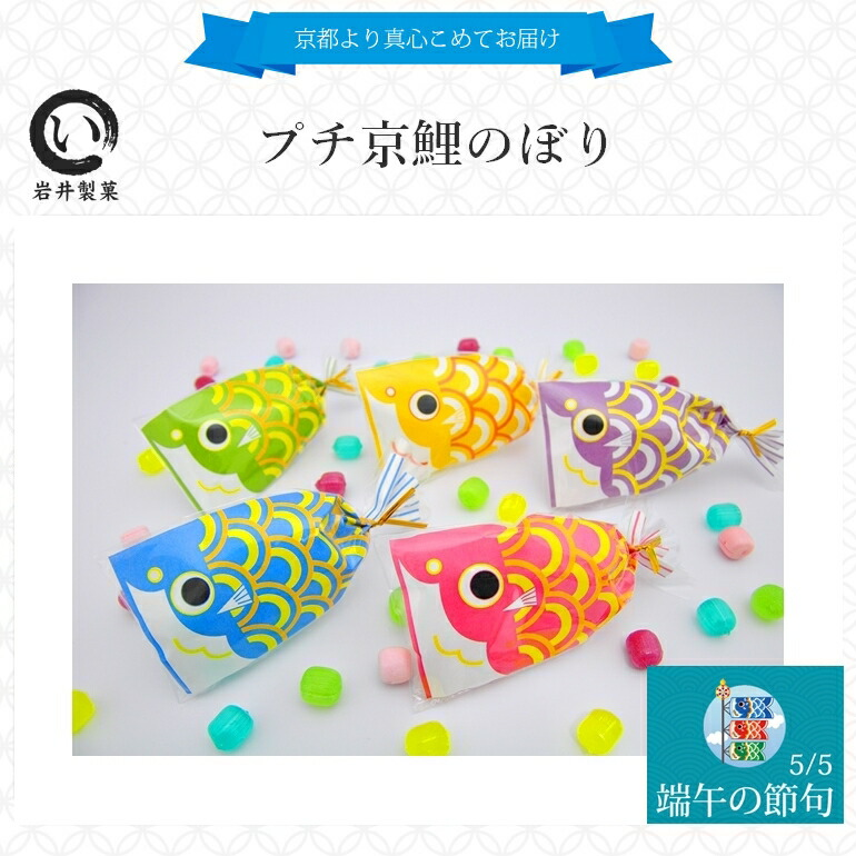 鯉のぼりキャンディ