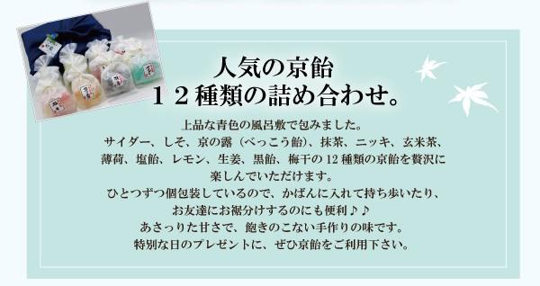 12種類の飴