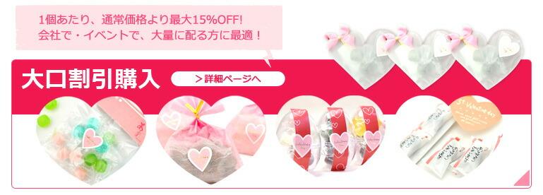 バレンタインチョコ特集 大口割引購入