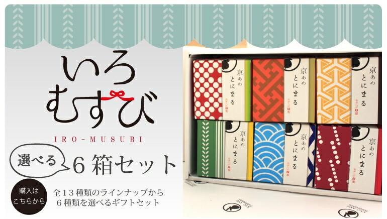 とにまる 選べる【京あめ いろむすび】6箱セット