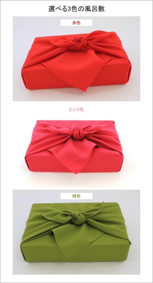 3色の風呂敷包み