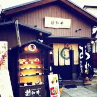 憩和井(iwai) 平等院店
