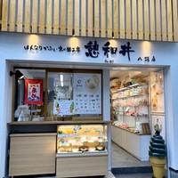 憩和井(iwai) 八坂店