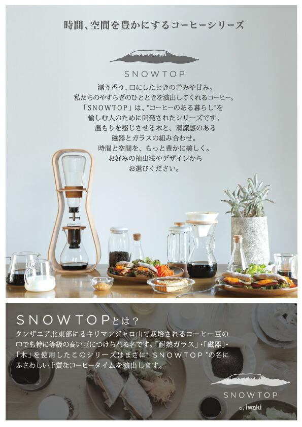 「SNOWTOP」