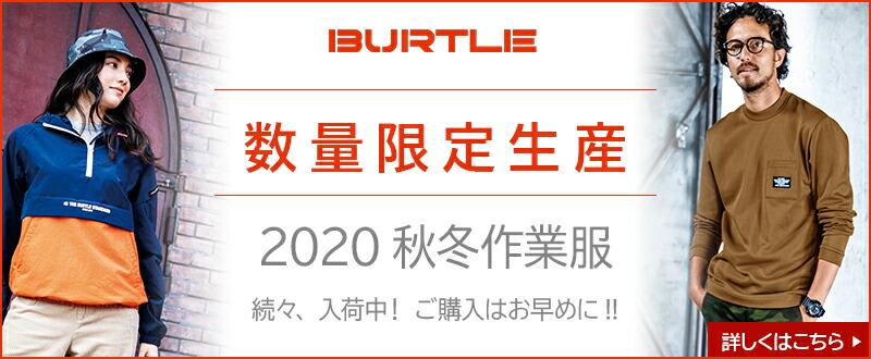 バートル 2020年秋冬作業服 リミテッド 販売開始