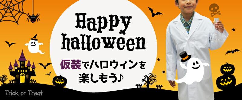 本格的な白衣を着て、ハロウィンを楽しもう♪