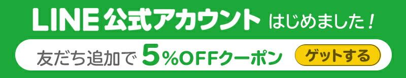 LINEお友だち登録で5%OFFクーポンをゲット