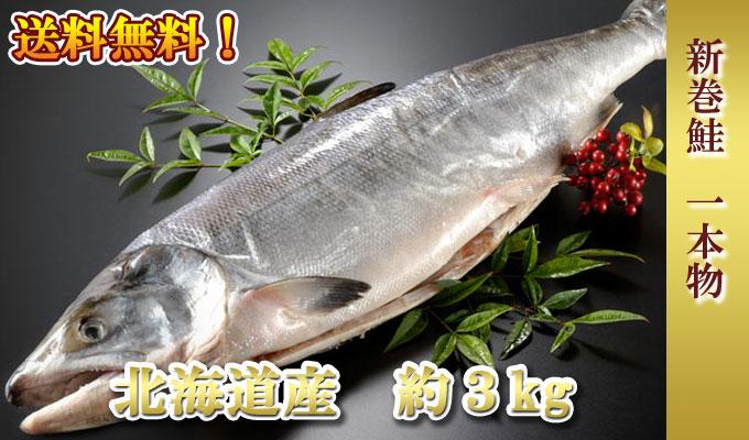 新巻鮭(秋鮭) 通販 楽天 北海道産