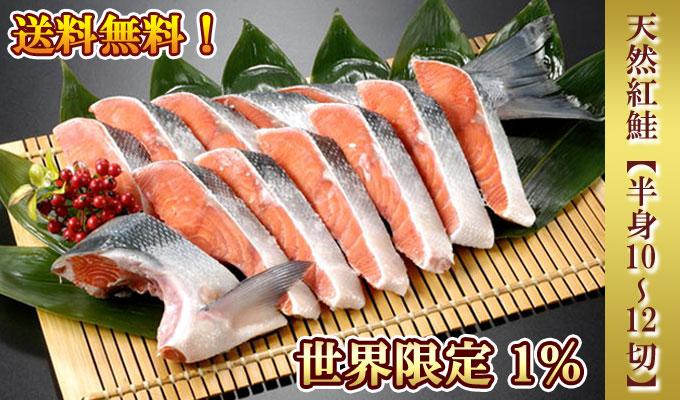 天然紅鮭 楽天ランキング1位 通販 鮭専門店厳選の味