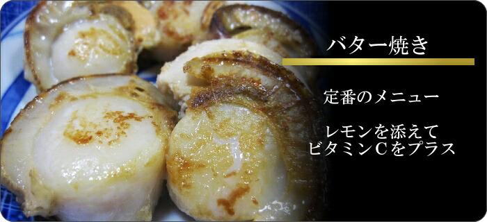 ホタテのレシピ バター焼き