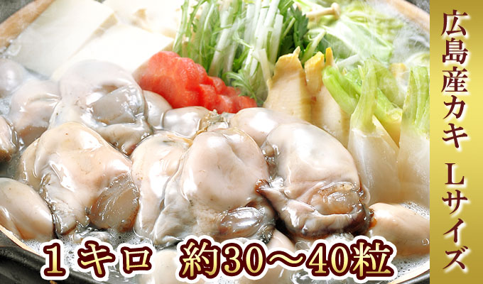 広島産カキLサイズ 1キロ