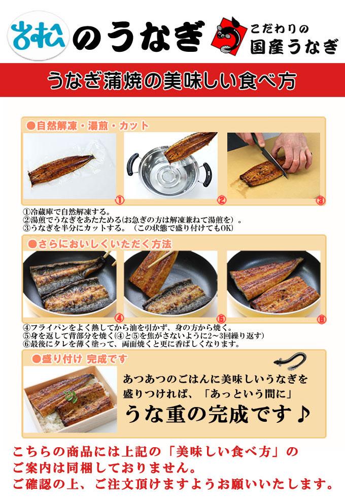美味しい鰻の食べ方