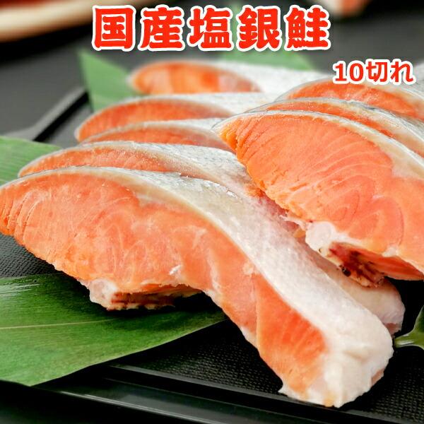 国産塩銀鮭