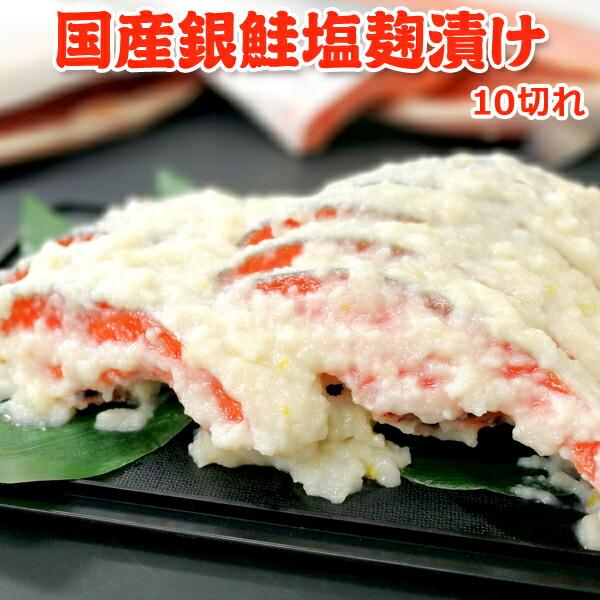 国産銀鮭塩麹