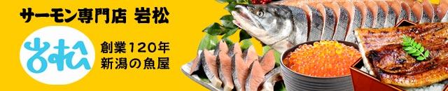 https://image.rakuten.co.jp/iwamatsu-salmon/cabinet/sp_kanban_02017302.jpg