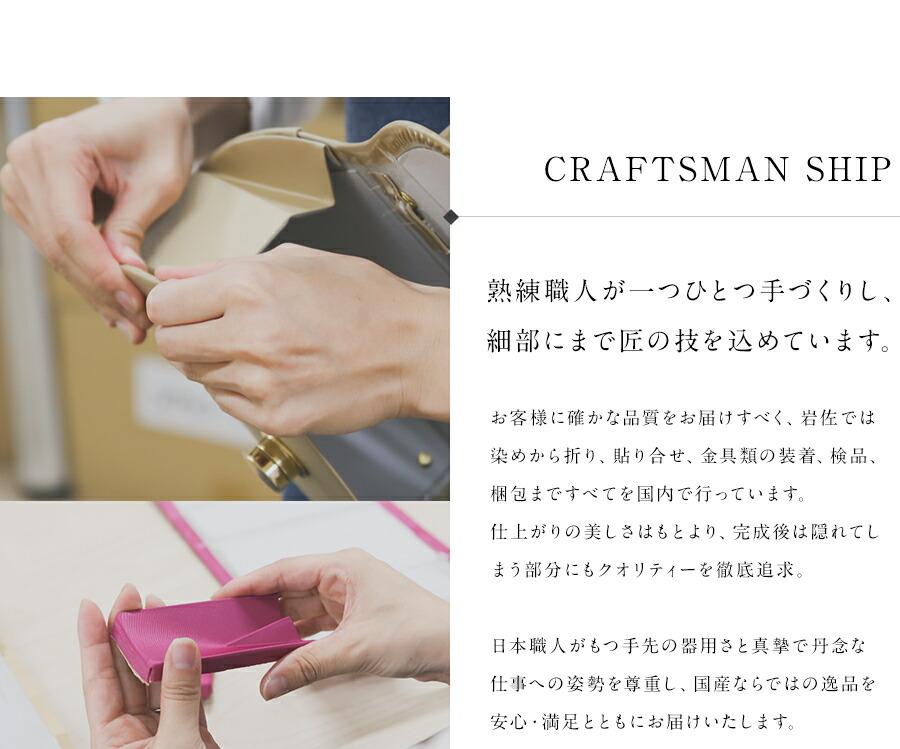 熟練の職人が細部まで匠の技を込めています