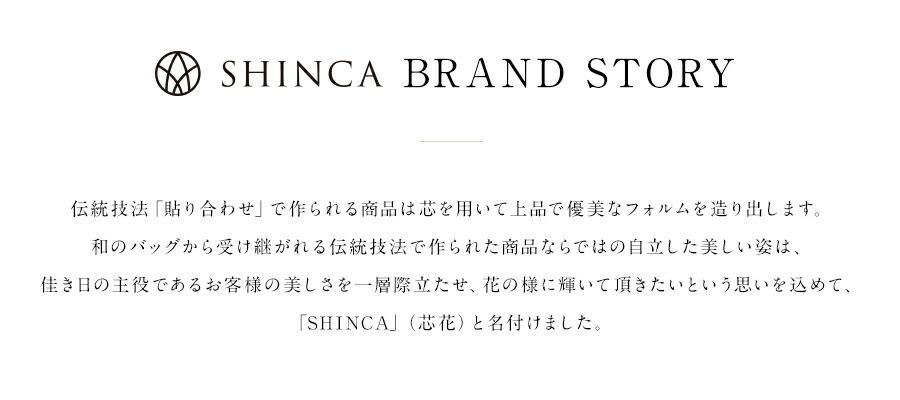 SHINCAブランドストーリー