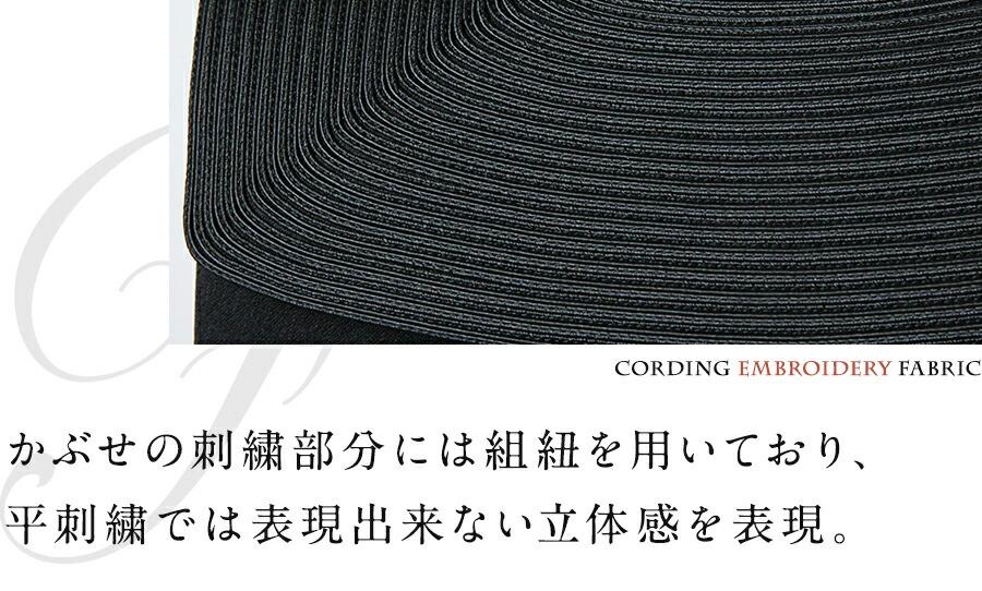 かぶせの刺繍部分には組紐を用いて平刺繍では表現できな立体感を表現