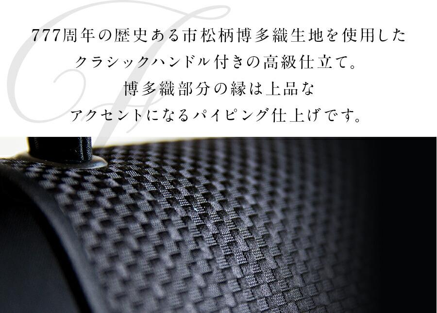 777周年の歴史ある市松柄博多織生地を使用したクラシックハンドル付きの高級仕立て。博多織部分の縁は上品なアクセントになるパイピング仕上げです。