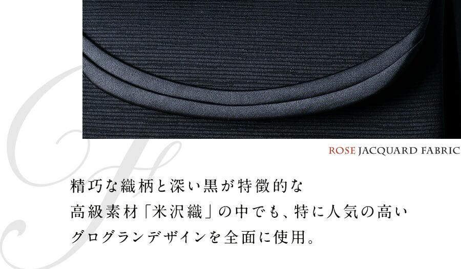 精巧な織柄と深い黒が特徴の高級素材「米沢織」の中でも特に人気の高いグログランデザインを採用
