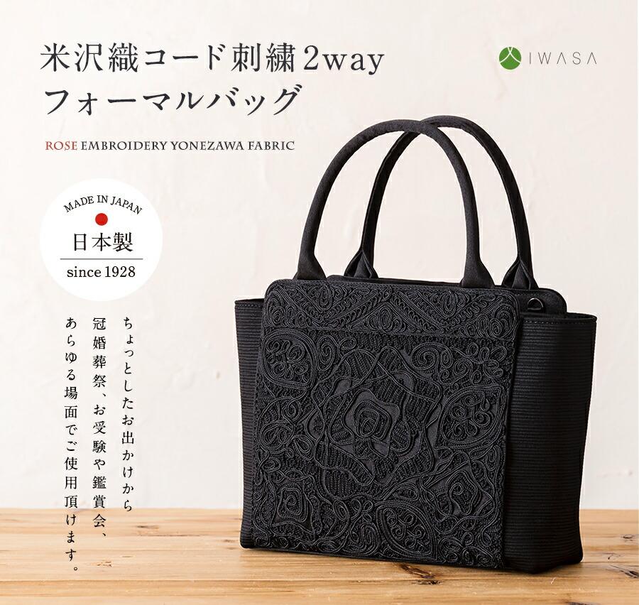 米沢織 バラ柄コード刺繍 2WAYフォーマルバッグ
