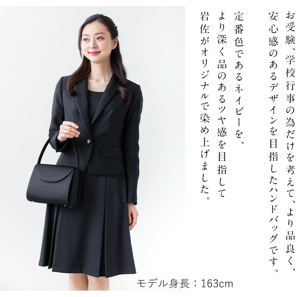 岩佐のスクールネイビーインナーマグネットハンドバッグ