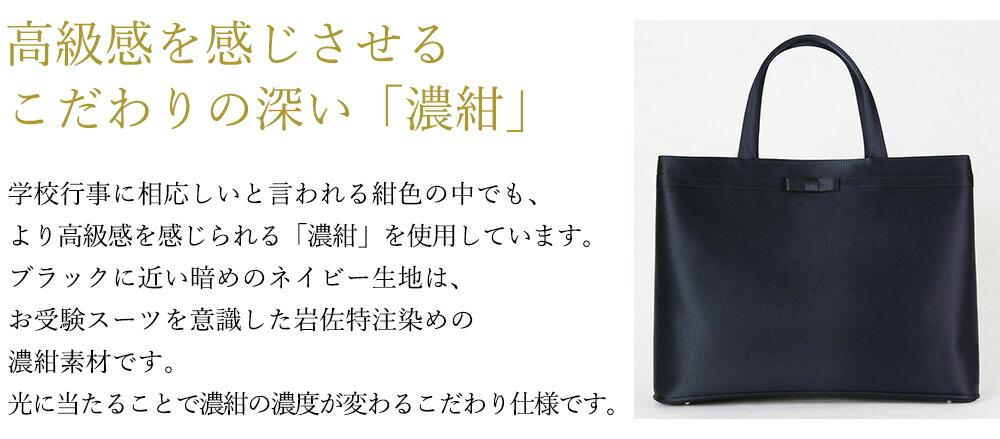 【お受験対応】お受験濃紺トートバッグ