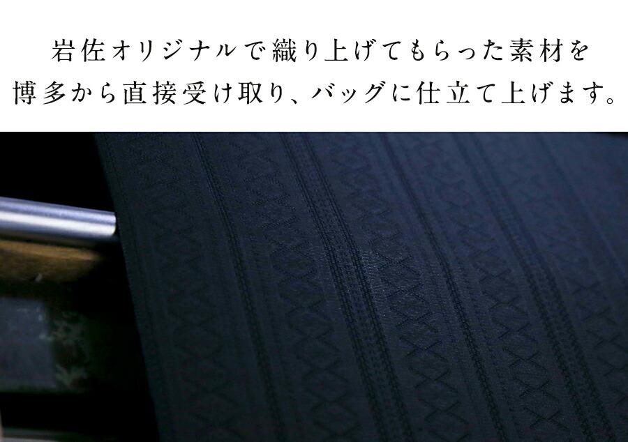 岩佐オリジナルで織り上げてもらった素材を 博多から直接受け取り、バッグに仕立て上げます。