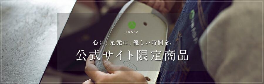 岩佐公式サイト限定商品