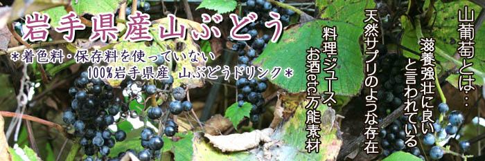 山葡萄原液(山ぶどうドリンク)・山ぶどうジュース|八幡平市産業振興