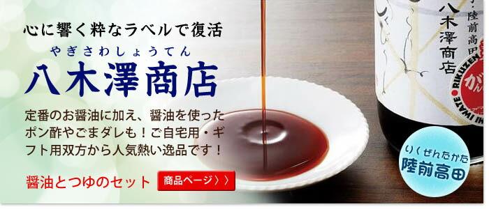醤油ギフトセット