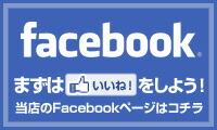 もっと通いわて楽天市場店facebookいいね!でお得!