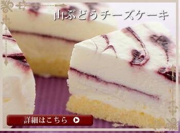 山ぶどうチーズケーキ2個セット