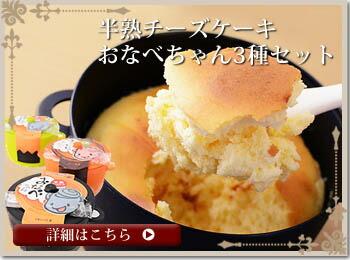 半熟チーズケーキ沢菊