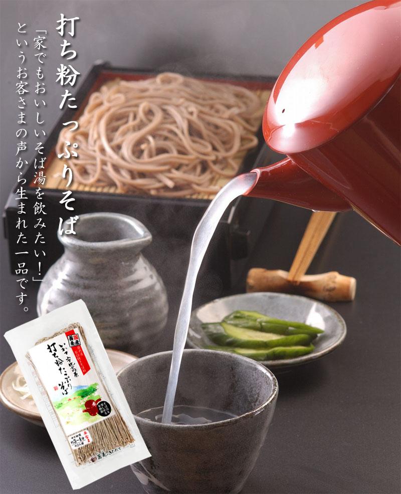 【北舘製麺】打ち粉たっぷりそば
