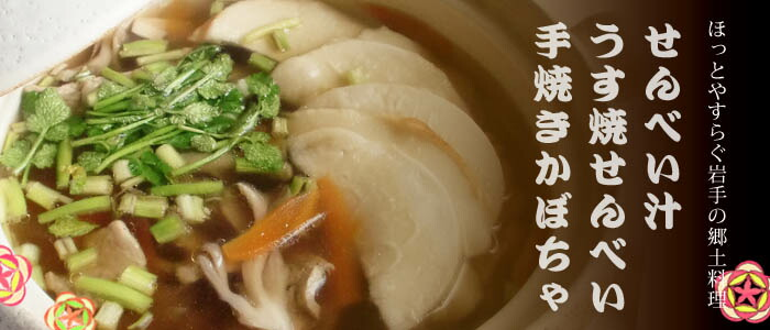 せんべい汁・郷土料理