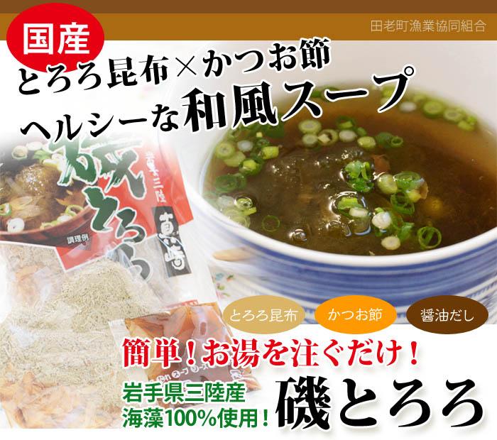 海藻スープ磯とろろ