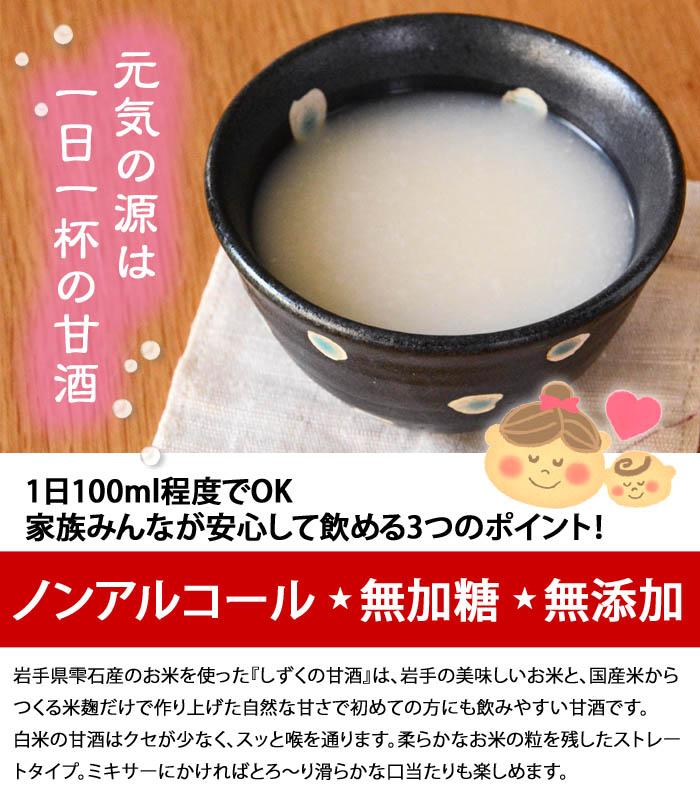 岩手県産のお米を使った甘酒(ノンアルコール)