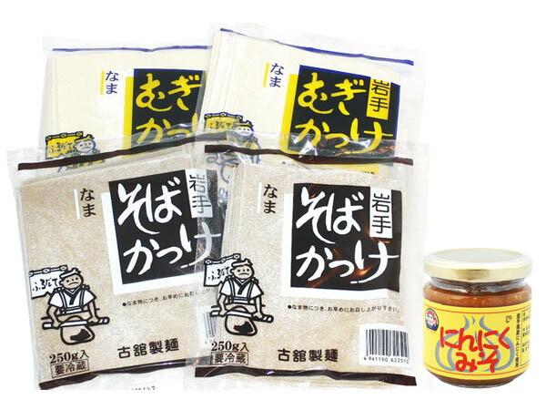 古舘製麺かっけセット