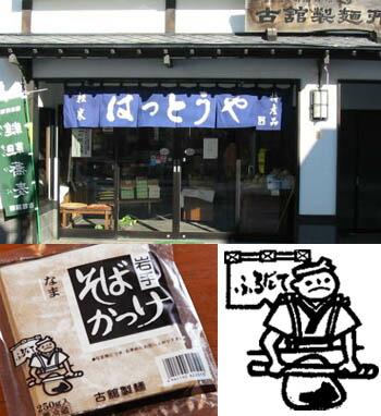 古舘製麺所